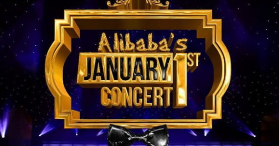 Wilson Joel Selected As Music Director For Alibaba's January 1st Concert